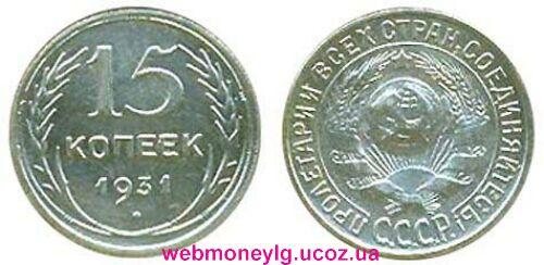 фото - серебренная 15 копеек 1931 года