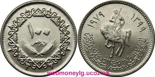 фото - монета 100 дирхам Ливия