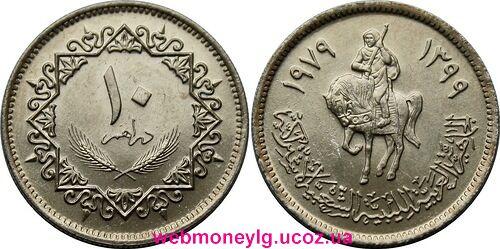 фото - монета 10 дирхам Ливия