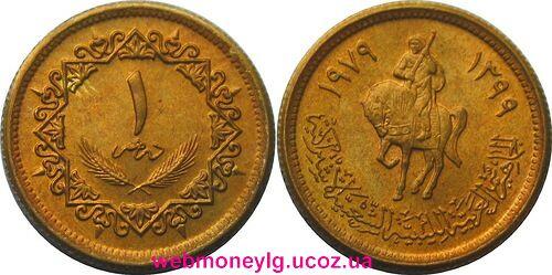 фото - монета 1 дирхам Ливия