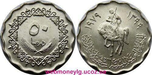 фото - монета 50 дирхам Ливия