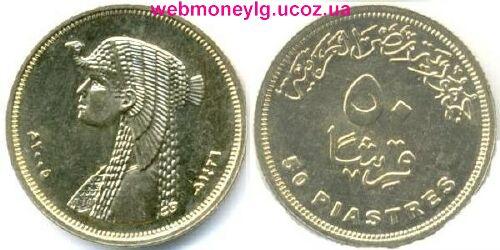 фото - монета 50 пиастров Египет