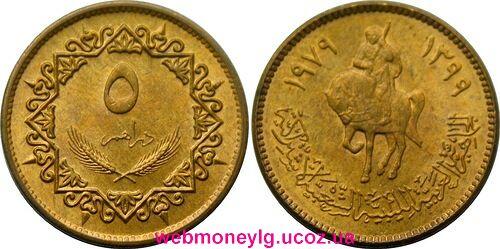 фото - монета 5 дирхам Ливия