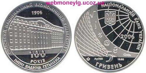 фото - серебренная монета 5 гривень 100 лет Киевскому университету