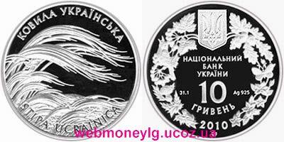 Ковылла Украинская 10 гривен серебро