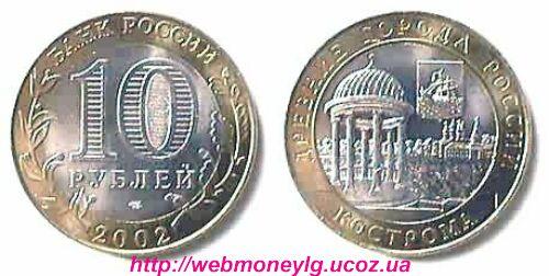 фото - монета 10 рублей серия Древние города России Кострома