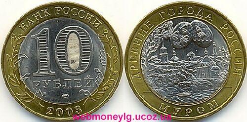 фото - монета 10 рублей Муром