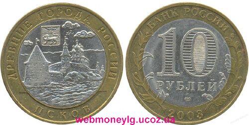 фото - монета 10 рублей Псков