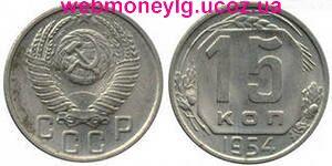 фото - монета СССР 15 копеек 1954 года