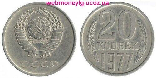 фото - монета СССР 20 копеек 1977 год