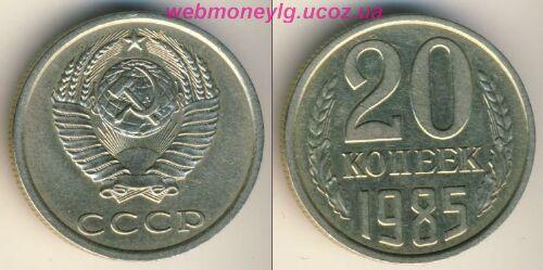 фото - монета СССР 20 копеек 1985 года