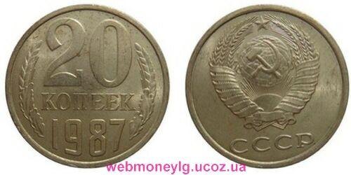 фото - монета СССР 20 копеек 1987 года