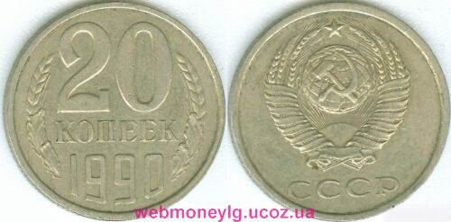фото - монета СССР 20 копеек 1990 год