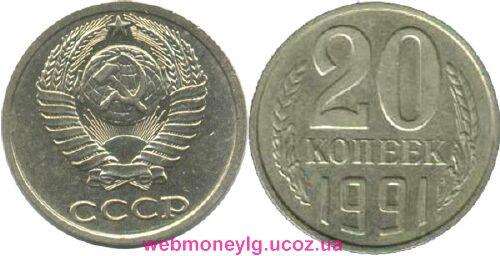 фото - монета СССР 20 копеек 1991 год