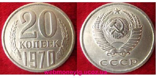 фото - монета СССР 20 копеек 1970 год