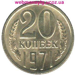 фото - монета СССР 20 копеек 1971 год