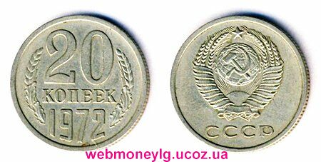 фото - монета СССР 20 копеек 1972 года