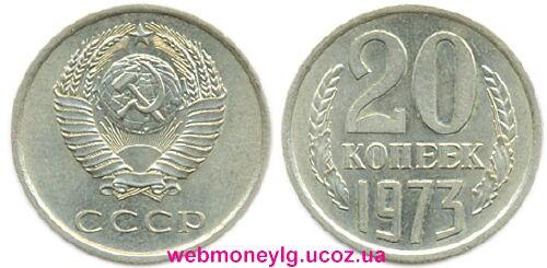 фото - монета СССР 20 копеек 1973 год