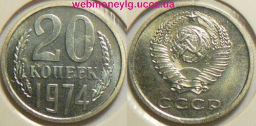 фото - монета СССР 20 копеек 1974 года