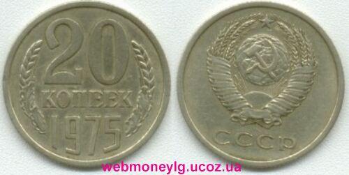 фото - монета СССР 20 копеек 1975 года