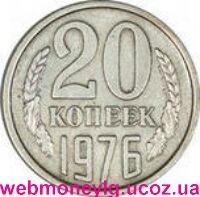 фото - монета СССР 20 копеек 1976 год