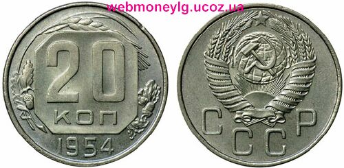 фото - монета СССР 20 копеек 1954 года