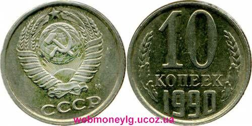 фото - монета СССР 10 копеек 1990 года буква М
