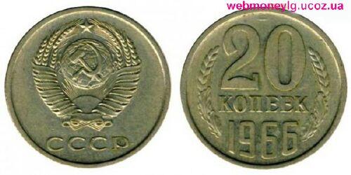 фото - монета СССР 20 копеек 1966 года