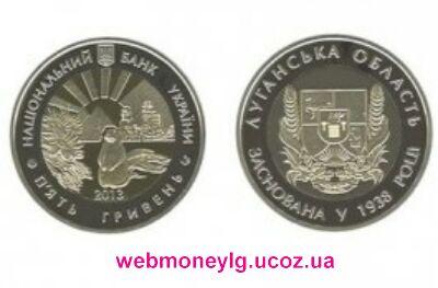 фото - монета 75 лет Луганской области