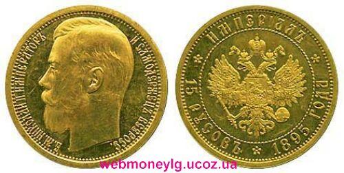 фото - золотая монета 15 русовъ