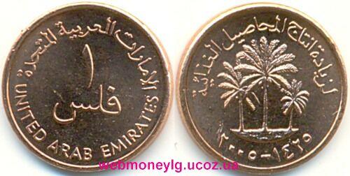 фото - монета Обьединенных Арабских Эмиратов