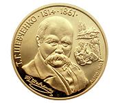 фото - золотая монета Т.Г. Шевченко