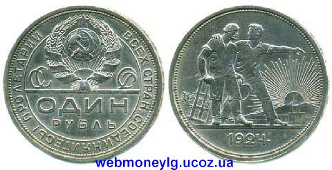 фото - рубль серебро 1924 год