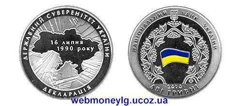 фото - монета 20 лет принятия Декларации Украины