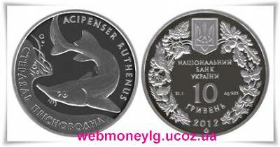 фото - монета Украины Стерлядь пресноводная