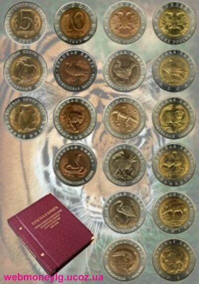 фото - набор монет серия Красная книга