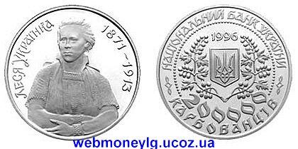 фото - монета Леся Украинка