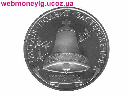 фото - юбилейная Украинская монета Чернобыль