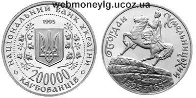 фото - монета Богдан Хмельницкий